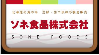 ソネ食品株式会社